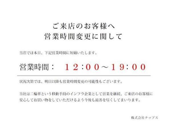 短縮営業.JPG